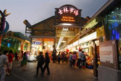 Shin Lin Night Market